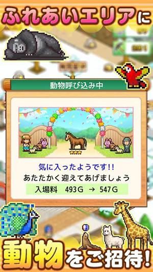 发现动物公园图2