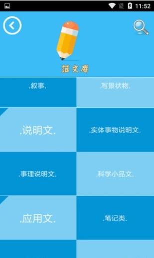 作文能手图3