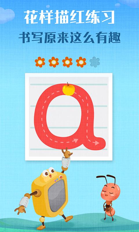 麦田自然拼读儿童英语app图5