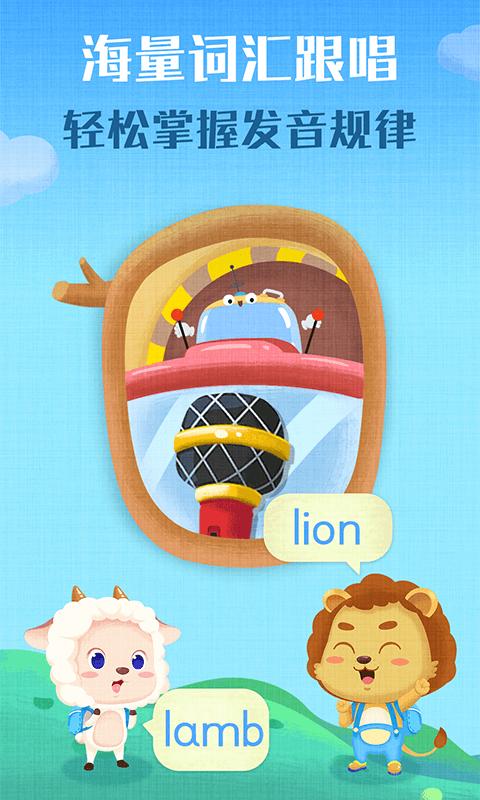 麦田自然拼读儿童英语app图4