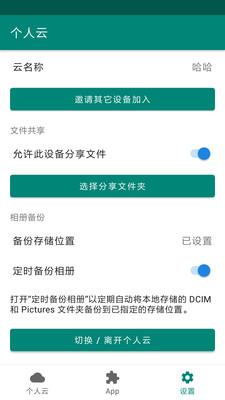 个人云服务平台图4
