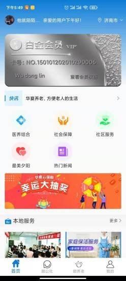 华夏云颐养图2