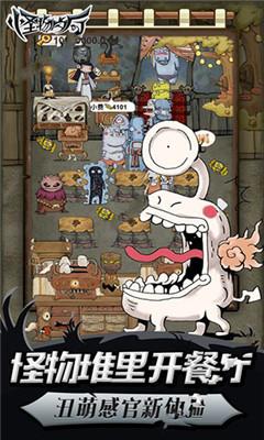 怪物餐厅破解版图1