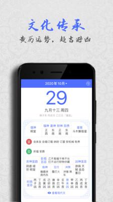 2021年放假经典万年历app图4