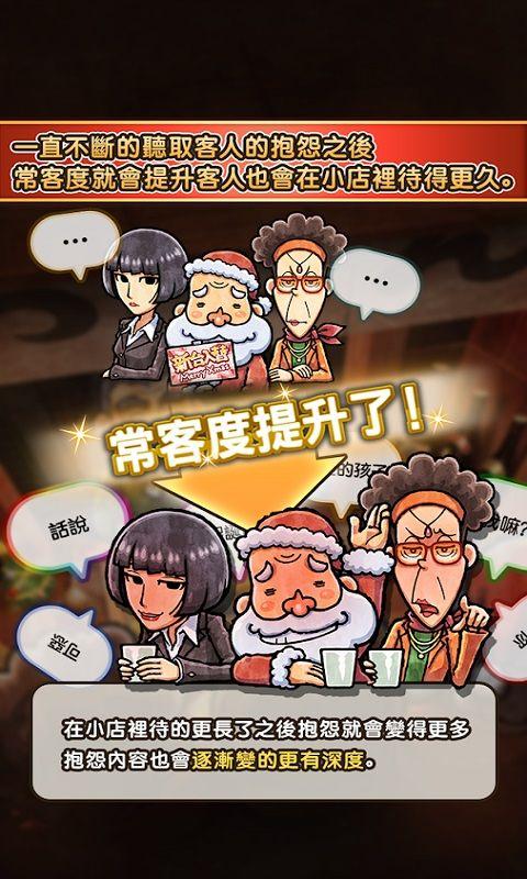关东煮店人情故事3图3