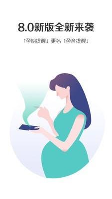 孕育提醒app图4