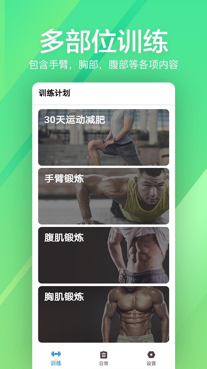 运动健身速成fit图1