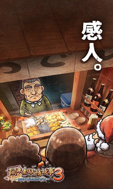 关东煮店人情故事3图1