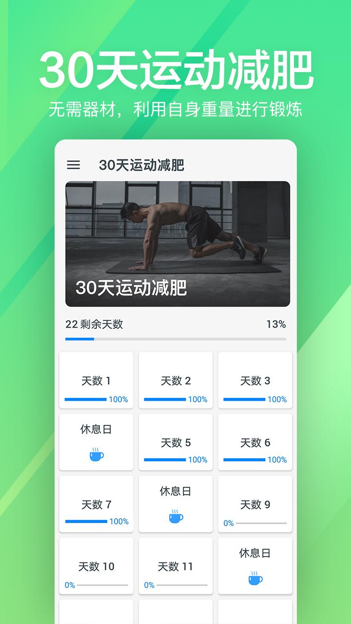 运动健身速成fit图3