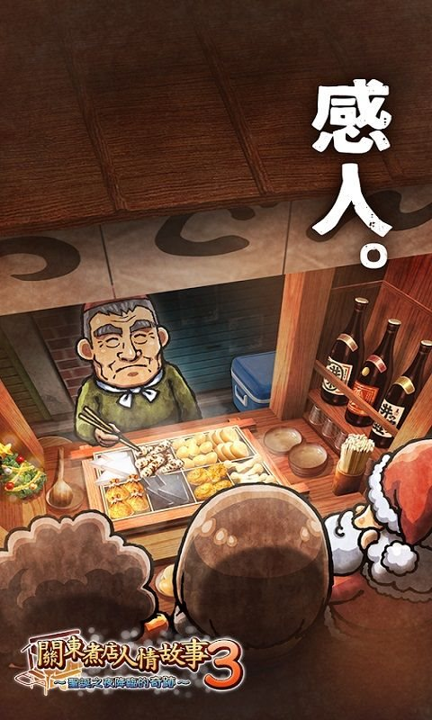 关东煮店人情故事3