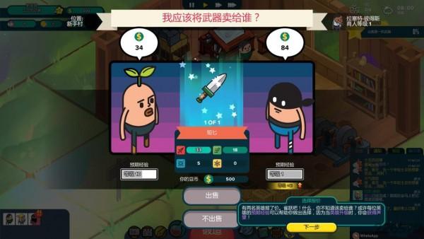 老土豆的武器店中文破解版图1