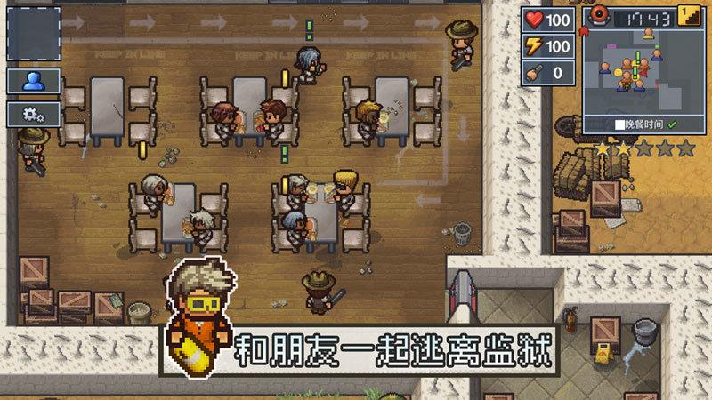 逃脱者2中文版图4