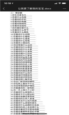 抖音让我更了解我的宝宝文件表格完整版图1