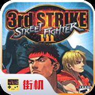 街头霸王3未来战斗