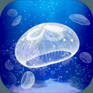 治愈系水母养成游戏中文版