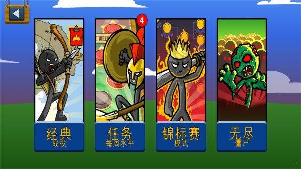 火柴人英雄战场图2