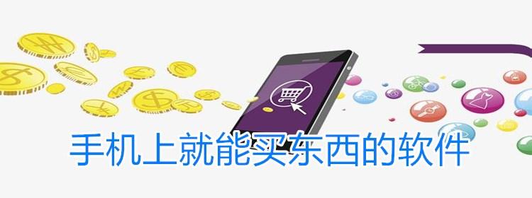 手机上就能买东西的软件