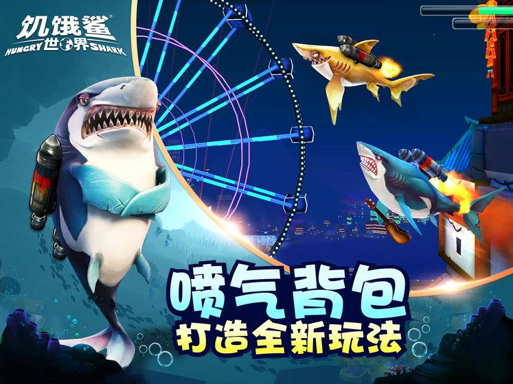 饥饿鲨世界破解版无限珍珠钻石金币图3