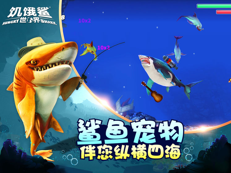 饥饿鲨世界破解版无限珍珠钻石金币图4