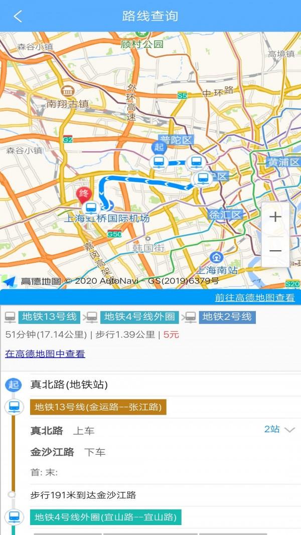 优车查公交图4