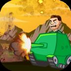 坦克战争3D