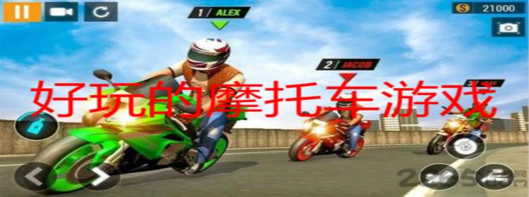 好玩的摩托车游戏
