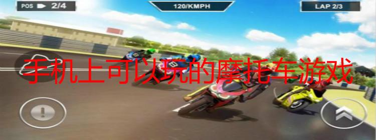 手机上可以玩的摩托车游戏