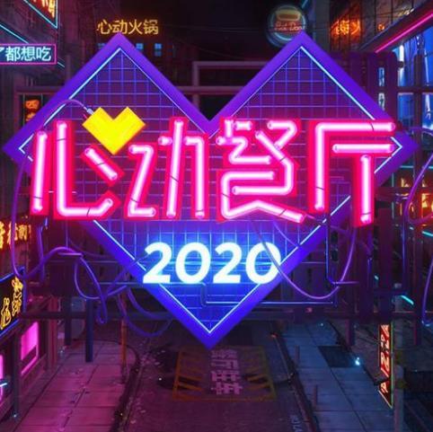 心动餐厅2020
