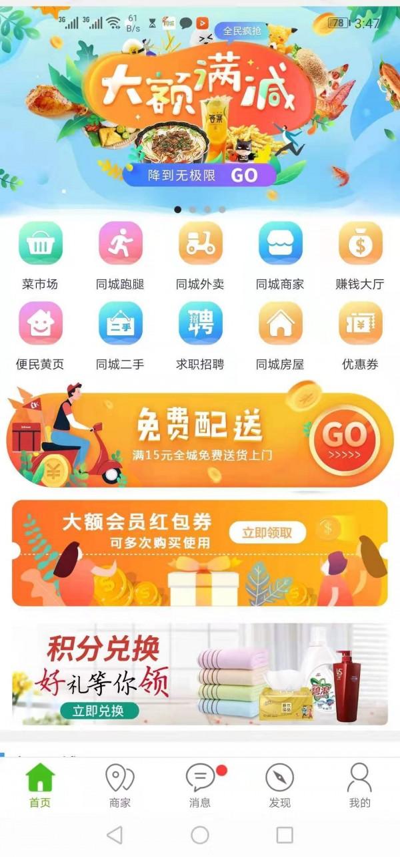青阳同城购物app图1