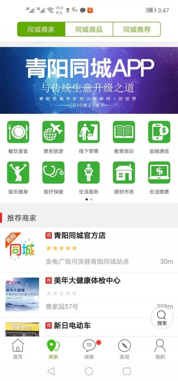 青阳同城购物app图4