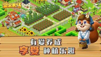 坚果农场图4