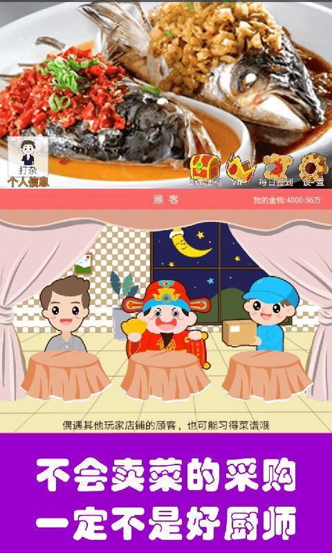 中华美食家2020图1