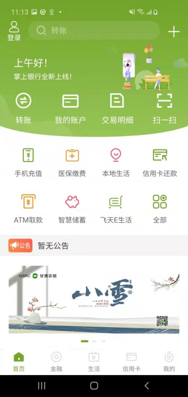 甘肃农商银行图2