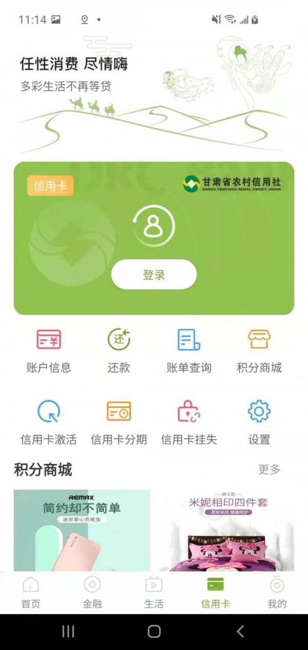 甘肃农商银行图4