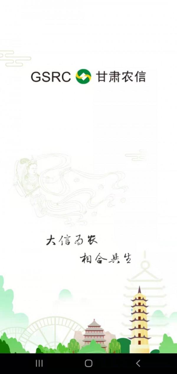 甘肃农商银行图1