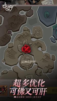 贪婪洞窟2密令图3