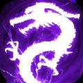 狂龙紫电神途
