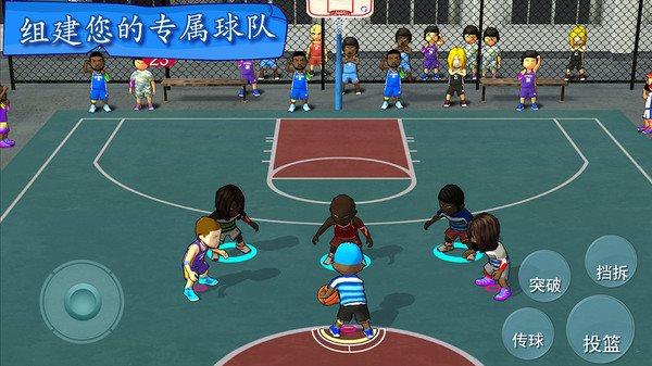 街头篮球联盟图3