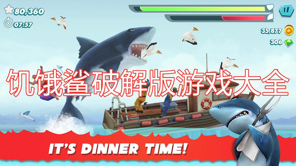 饥饿鲨破解版游戏大全