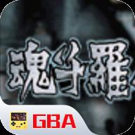 魂斗罗日版GBA
