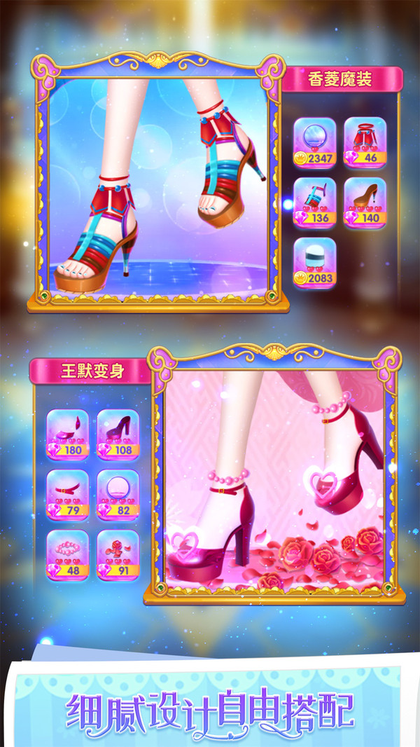 叶罗丽公主水晶鞋图1