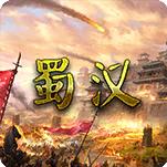 蜀汉宏图3.0破解版下载