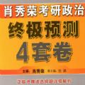 2021肖秀荣四套卷答案