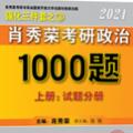 肖秀荣四套卷解析2021