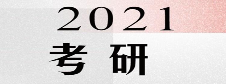 2021考研必备app