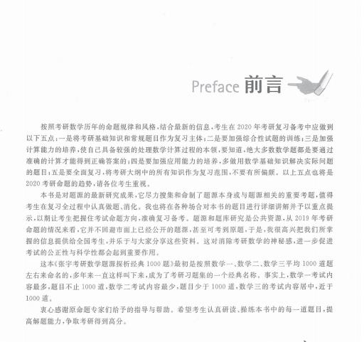 张宇考研数学题源探析经典1000题图2