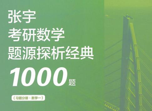张宇考研数学题源探析经典1000题图4