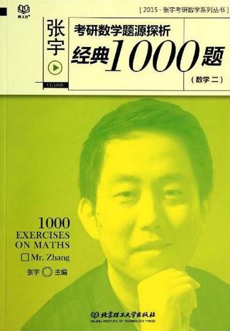 张宇考研数学题源探析经典1000题