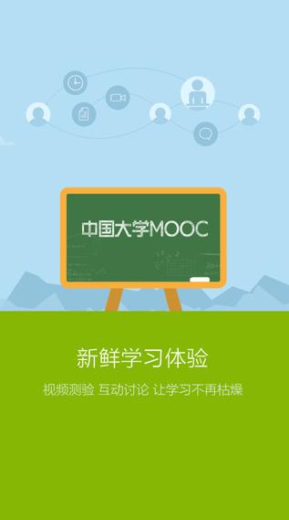 中国大学mooc官网版图2