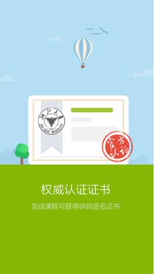 网易公开课官网版图3